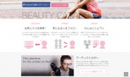 美容師・ネイリストの応援サイト『BEAUTY CATALOG』OPEN