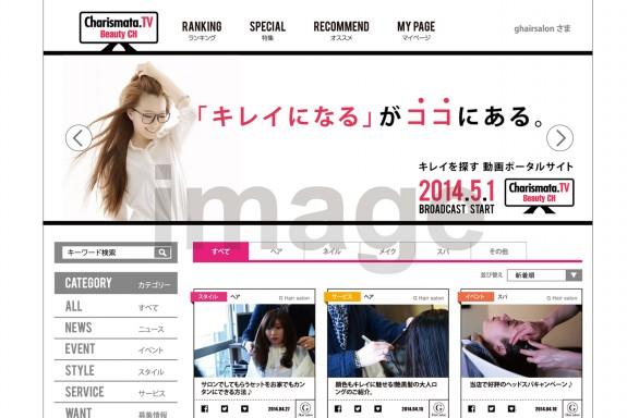 店舗動画プラットフォーム「美容チャンネル」