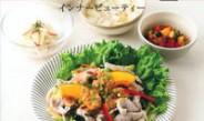 美と健康にこだわる資生堂社員食堂の「健美食」レシピ集が発売