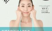 """エステティシャン考案""""猫手マッサージ""""の書籍発行"""