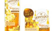 ハチミツ配合の新ブランド「ハニーシュカ」より2新製品