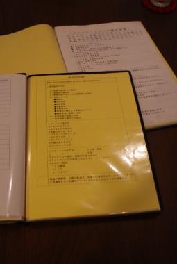 袴田浩呂琴さん_手製のカリキュラム