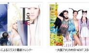 バンタンデザインの学生ら制作ビジュアルマガジン、韓国で配布
