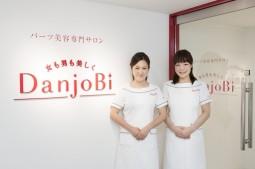 パーツ美容専門サロン「DanjoBi(ダンジョビ)」