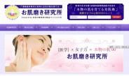 皮膚科医の経験を投入、お肌大辞典サイト『お肌磨き研究所』