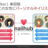 ユーザーと個人ネイリストをマッチング、「nailhub」 8月世界展開