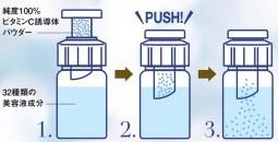 使用直前にフレッシュな美容液を作る特殊容器