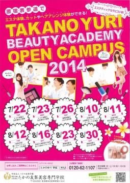 たかの友梨美容専門学校_夏のオープンキャンパス