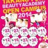 たかの友梨美容専門学校、高校生ら対象にオープンキャンパス