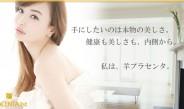 平子理沙さんを起用し、羊プラセンタ「PLACENTA 1st」発売開始