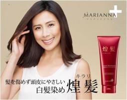 「マリアンナプラス 煌髪 カラートリートメント」