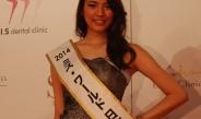 日本の美を世界に発信~ミス・ワールド日本代表決定
