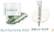 韓国のドクターズコスメ「SKIN&LAB」、悩み対応の新製品発売