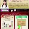 「@cosme」タイアップ、フラーレン化粧品特集キャンペーン実施