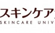 情報サイト『スキンケア大学』、ヘルスケアカテゴリーを新設