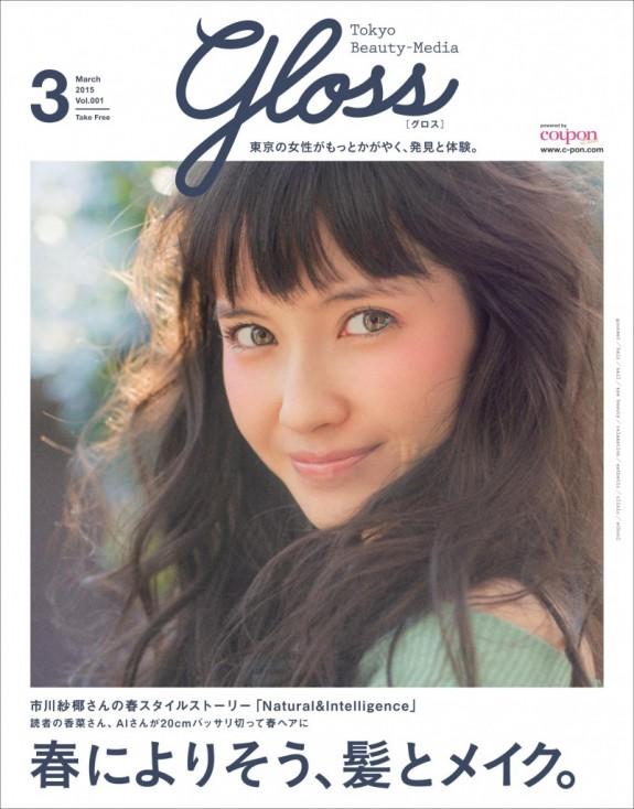 gloss 表紙_01