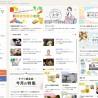 健康情報を発信するウェブサイト「サプリ」開設