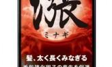 【17】バスクリン、生薬の力を活用して育毛剤開発(上)