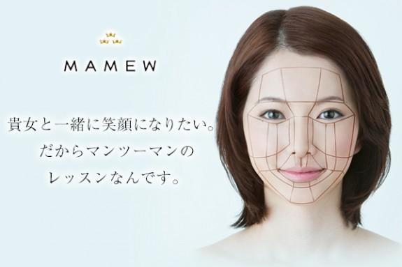 MAMEWメイクレッスン_