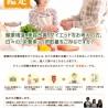 人間ドックの食事版「食事鑑定」サービス開始