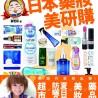 鄭氏著の日本コスメ・薬ガイドを台湾で発売
