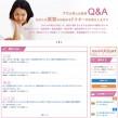 """""""美容医療のプロ"""" が美容の悩みに答えるQ&Aサイトオープン"""
