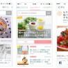 朝美容など満載のiPhone版「朝時間.jp」をリリース