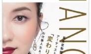 資生堂の鎌田氏、『メイクで人生を素敵に変える』を刊行