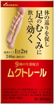 【カイゲン】ムクトレール商品画像
