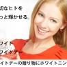 ホワイトデーは「真っ白な歯」のプレゼント 歯科医協力で「ホワイトニング」キャンペーン開催