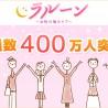 女性向け体調管理アプリ「ラルーン」 会員数400万人突破