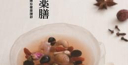 書籍『聘珍樓のいちばんやさしい薬膳』6月7日発売