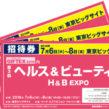 第3回H&B EXPO、来場希望者の入場招待券申込受付中!