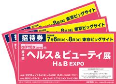 2016HB_visit_ticket