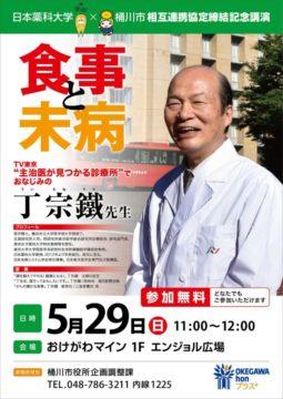 桶川市講演チラシ (1) (1)_01