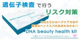 髪の総合情報サイト『頭美人』、遺伝子検査サービスを開始