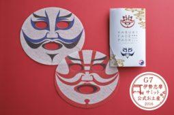 kabuki pack