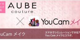 オーブクチュールがメイクアプリ「YouCam メイク」に登場