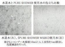 pure shower awadachi