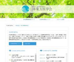 日本東方医学会、『次のステップをめざす中医学研修講座』を開催
