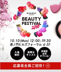 『ハースト ビューティ フェスティバル 2016』10月10日開催
