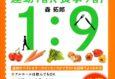 30万部突破の『ダイエットは運動1割、食事9割』の図解版が登場