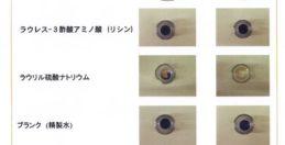 【18】モアコスメティックス① ~サロン専売のモアコスメティックス、洗浄成分で特許取得~