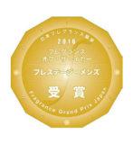 ポールスチュアート大賞2