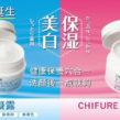 ちふれ化粧品が台湾初進出、台湾トモズ8店舗にて販売開始