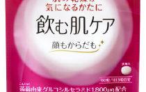 資生堂初の機能性表示食品「飲む肌ケア」発売