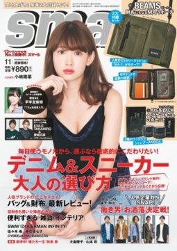 男性美容市場10年で2倍 宝島雑誌が美容特集