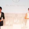 マツモトキヨシから新美白PB「ブランホワイト」誕生 発表会を開催