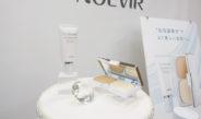 「ノエビア トゥブラン」より薬用美白ベース&コンパクト発売