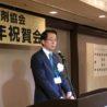 日漢協の新年祝賀会、「漢方製剤のエビデンス構築を加速」